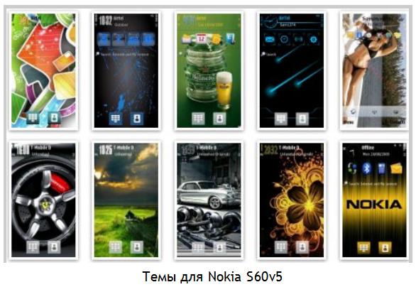 программы для нокиа 5230 картинки